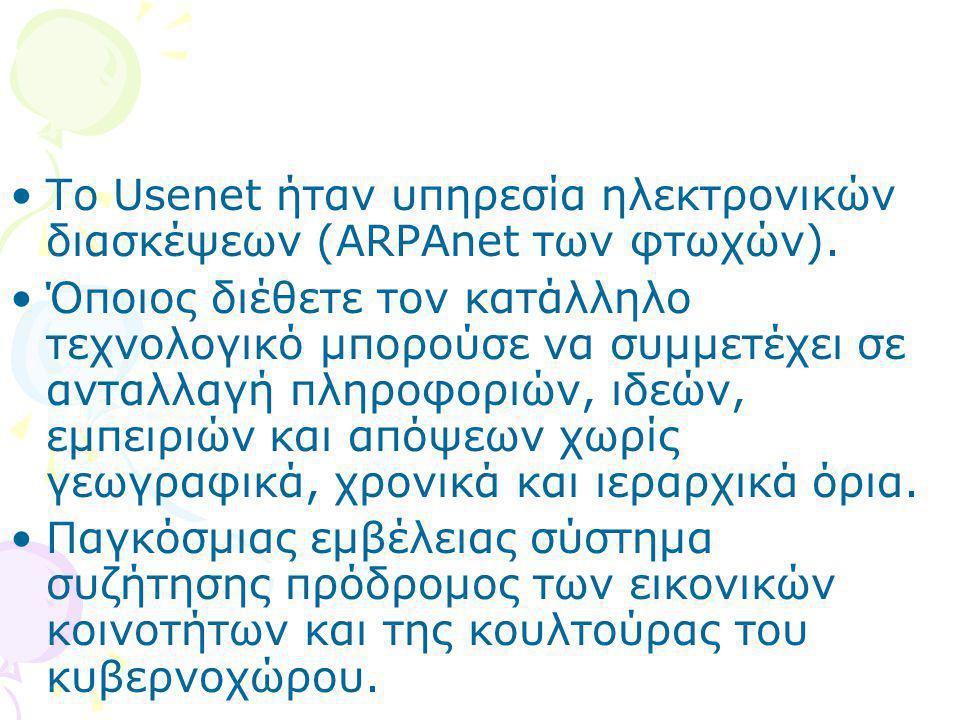 •To Usenet ήταν υπηρεσία ηλεκτρονικών διασκέψεων (ARPAnet των φτωχών). •Όποιος διέθετε τον κατάλληλο τεχνολογικό μπορούσε να συμμετέχει σε ανταλλαγή π