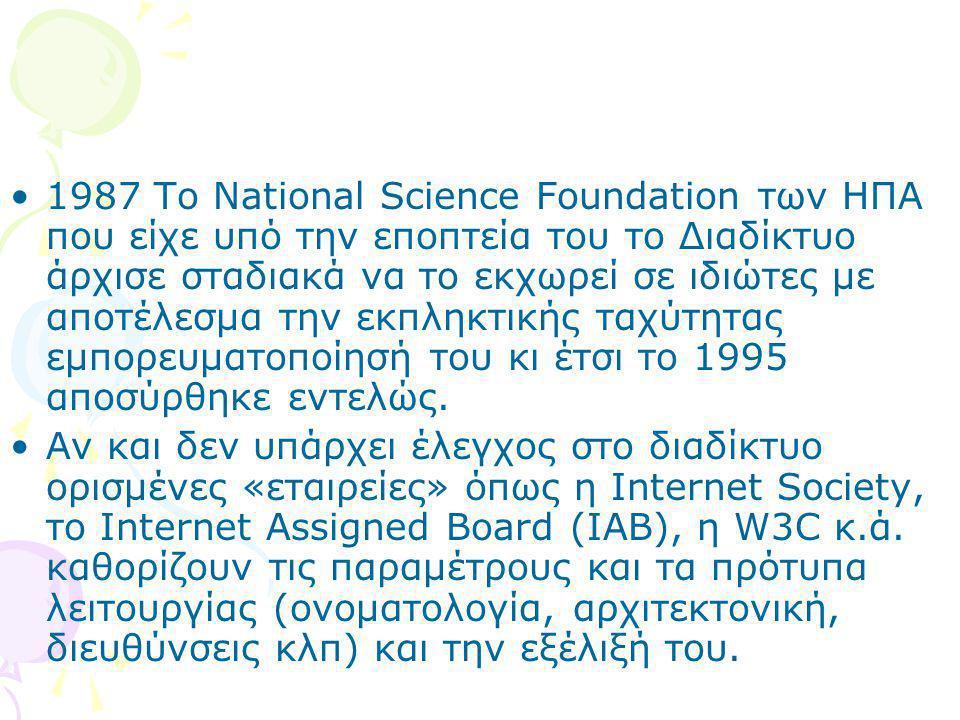 •1987 To National Science Foundation των ΗΠΑ που είχε υπό την εποπτεία του το Διαδίκτυο άρχισε σταδιακά να το εκχωρεί σε ιδιώτες με αποτέλεσμα την εκπ