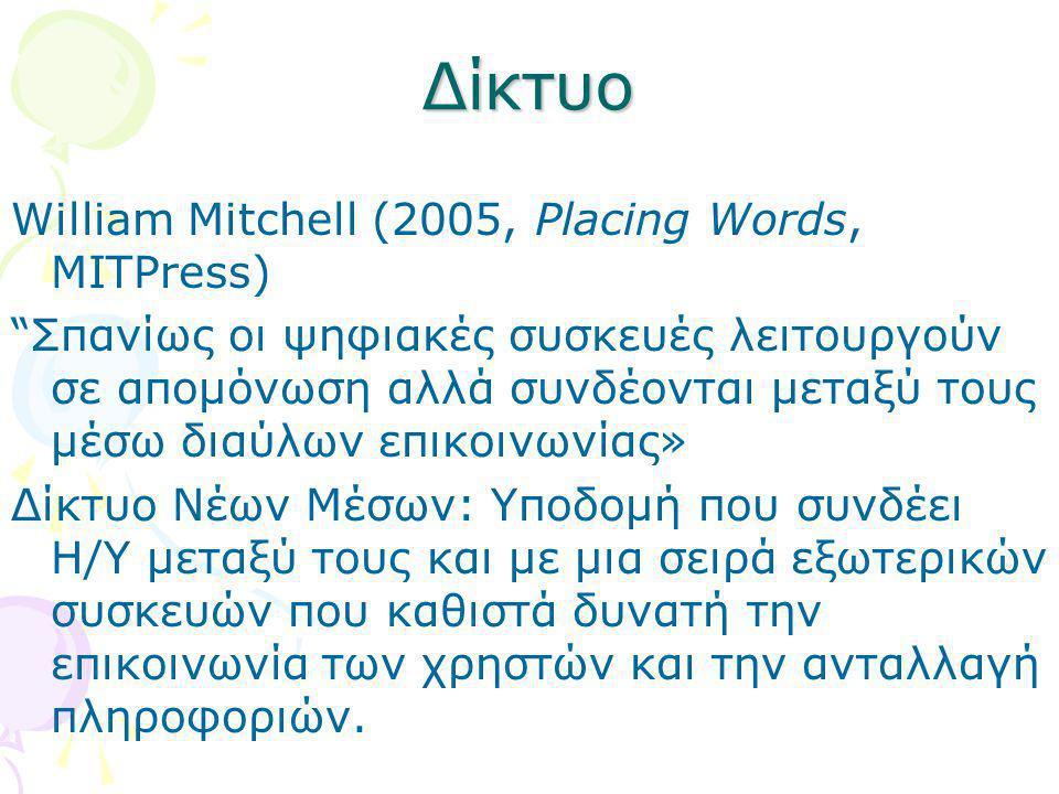 """Δίκτυο William Mitchell (2005, Placing Words, MITPress) """"Σπανίως οι ψηφιακές συσκευές λειτουργούν σε απομόνωση αλλά συνδέονται μεταξύ τους μέσω διαύλω"""