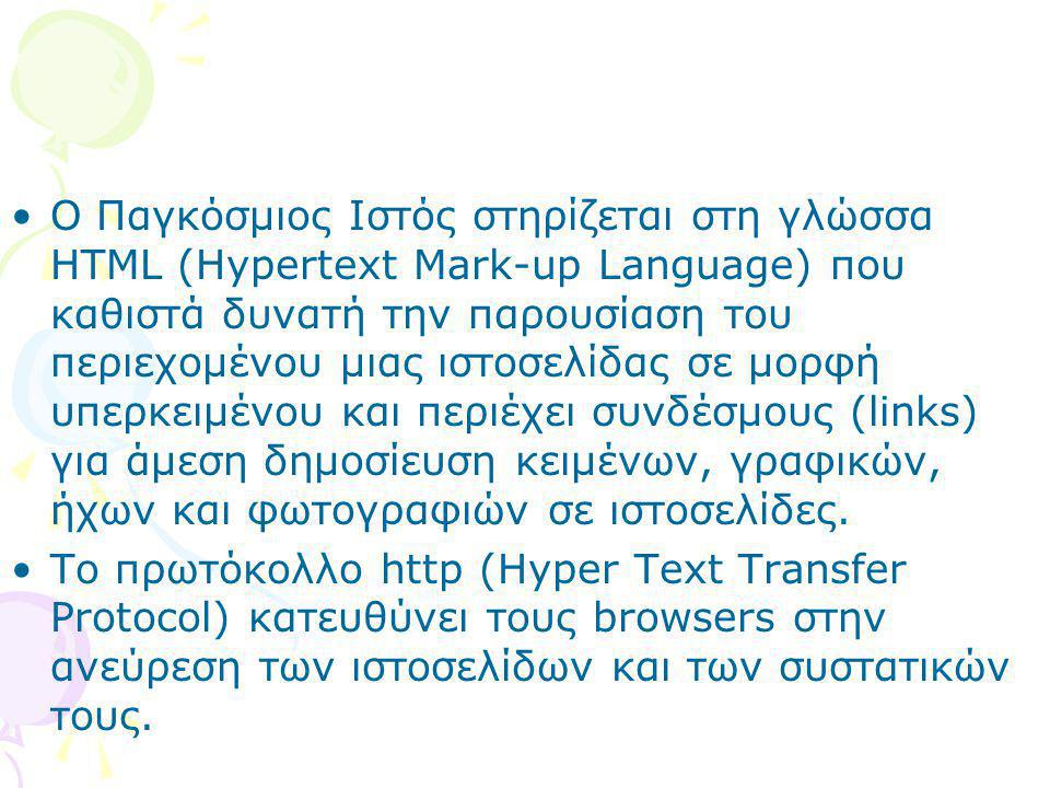 •O Παγκόσμιος Ιστός στηρίζεται στη γλώσσα HTML (Hypertext Mark-up Language) που καθιστά δυνατή την παρουσίαση του περιεχομένου μιας ιστοσελίδας σε μορ