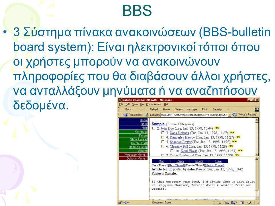 BBS •3 Σύστημα πίνακα ανακοινώσεων (BBS-bulletin board system): Είναι ηλεκτρονικοί τόποι όπου οι χρήστες μπορούν να ανακοινώνουν πληροφορίες που θα δι