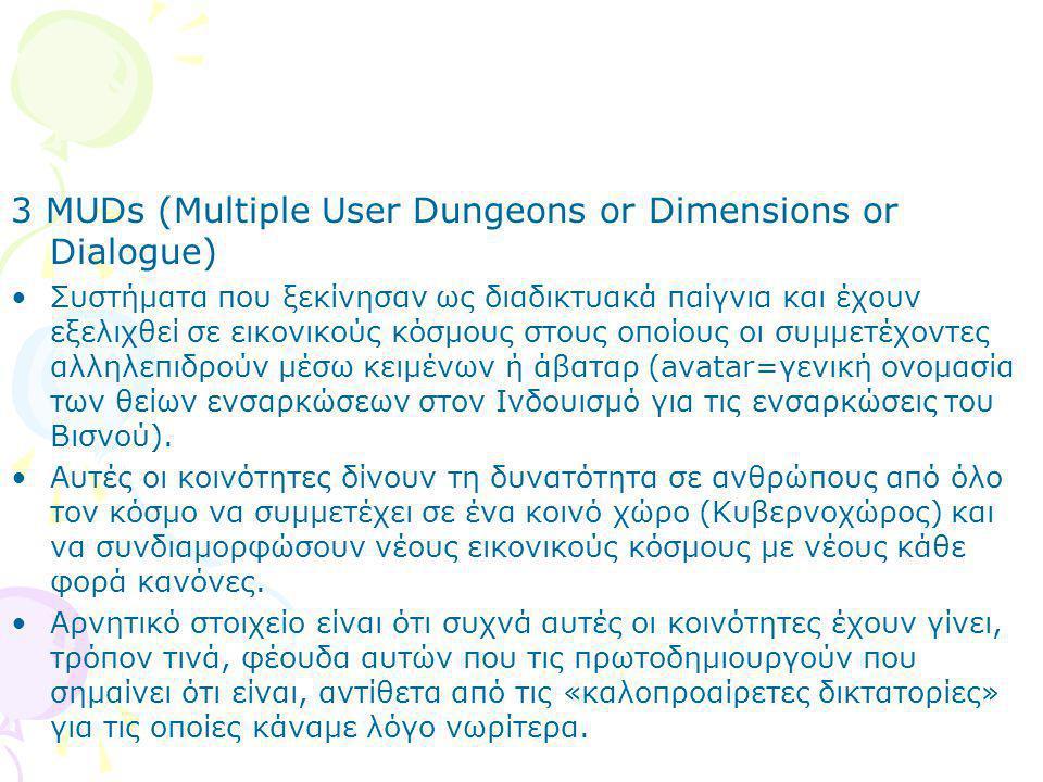 3 MUDs (Multiple User Dungeons or Dimensions or Dialogue) •Συστήματα που ξεκίνησαν ως διαδικτυακά παίγνια και έχουν εξελιχθεί σε εικονικούς κόσμους στ