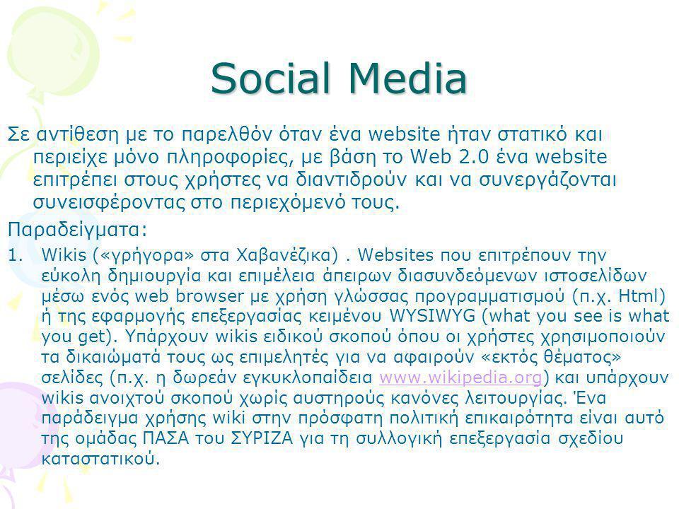 Social Media Σε αντίθεση με το παρελθόν όταν ένα website ήταν στατικό και περιείχε μόνο πληροφορίες, με βάση το Web 2.0 ένα website επιτρέπει στους χρ