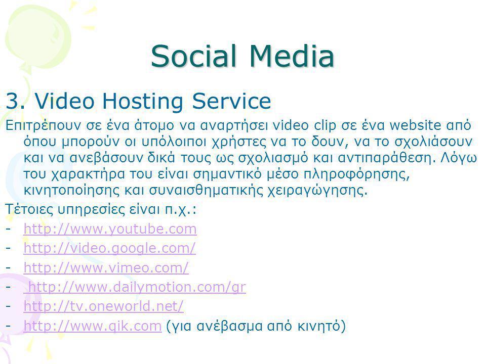 Social Media 3. Video Hosting Service Επιτρέπουν σε ένα άτομο να αναρτήσει video clip σε ένα website από όπου μπορούν οι υπόλοιποι χρήστες να το δουν,