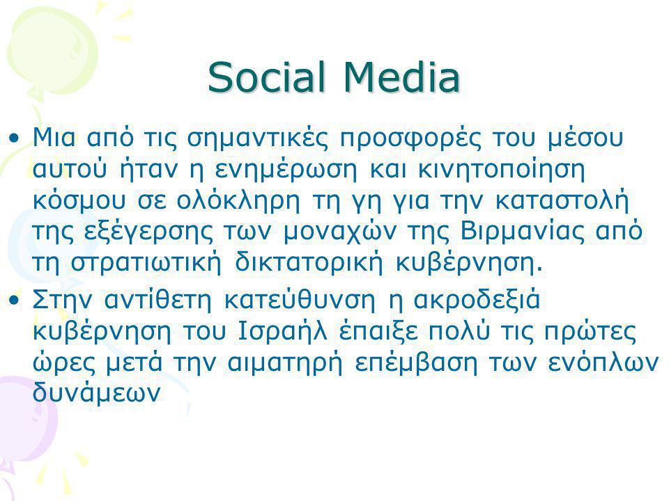 Social Media •Μια από τις σημαντικές προσφορές του μέσου αυτού ήταν η ενημέρωση και κινητοποίηση κόσμου σε ολόκληρη τη γη για την καταστολή της εξέγερ