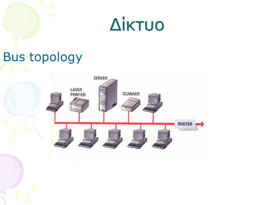 Δίκτυο Bus topology