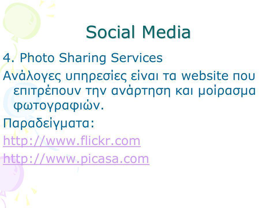 Social Media 4. Photo Sharing Services Ανάλογες υπηρεσίες είναι τα website που επιτρέπουν την ανάρτηση και μοίρασμα φωτογραφιών. Παραδείγματα: http://