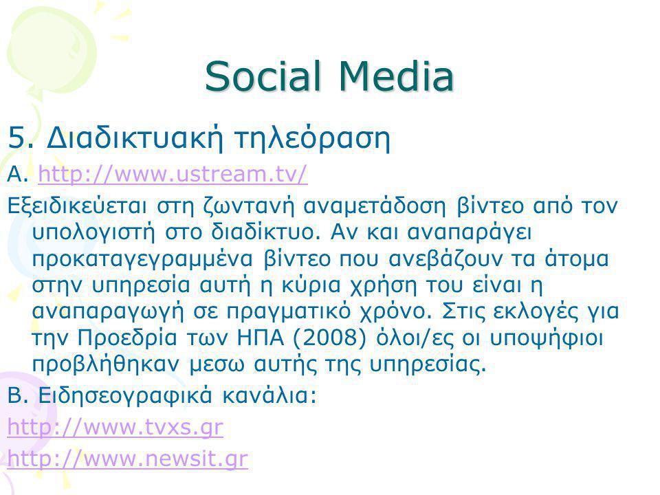 Social Media 5. Διαδικτυακή τηλεόραση Α. http://www.ustream.tv/http://www.ustream.tv/ Εξειδικεύεται στη ζωντανή αναμετάδοση βίντεο από τον υπολογιστή