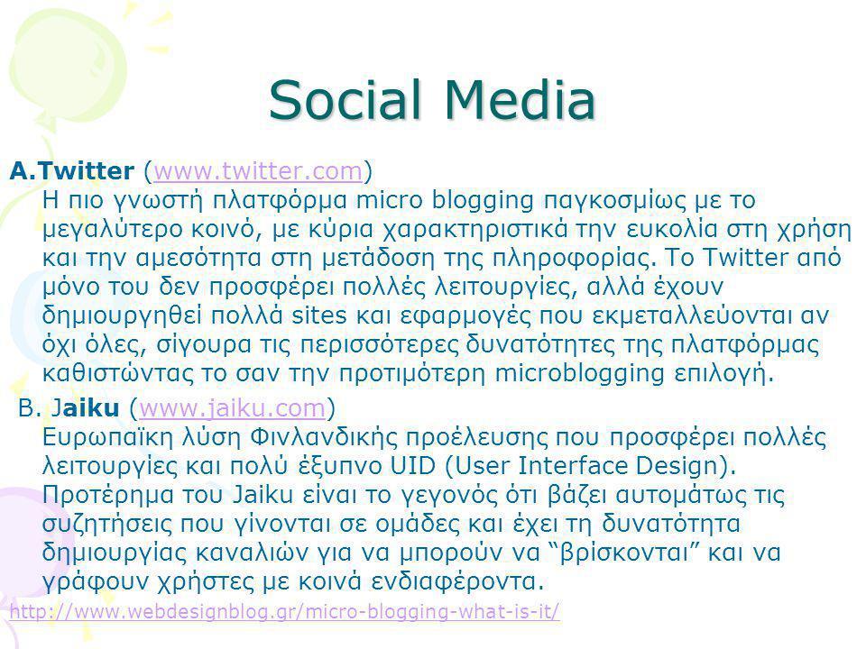Social Media A.Twitter (www.twitter.com) Η πιο γνωστή πλατφόρμα micro blogging παγκοσμίως με το μεγαλύτερο κοινό, με κύρια χαρακτηριστικά την ευκολία