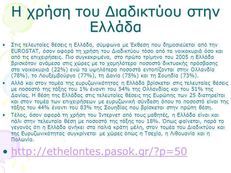Η χρήση του Διαδικτύου στην Ελλάδα •Στις τελευταίες θέσεις η Ελλάδα, σύμφωνα με Έκθεση που δημοσιεύεται από την EUROSTAT, όσον αφορά τη χρήση του Διαδ