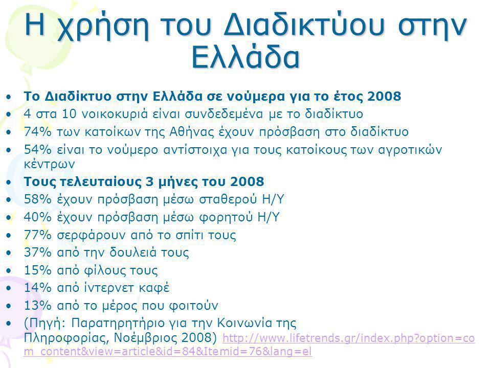 Η χρήση του Διαδικτύου στην Ελλάδα •Το Διαδίκτυο στην Ελλάδα σε νούμερα για το έτος 2008 •4 στα 10 νοικοκυριά είναι συνδεδεμένα με το διαδίκτυο •74% τ