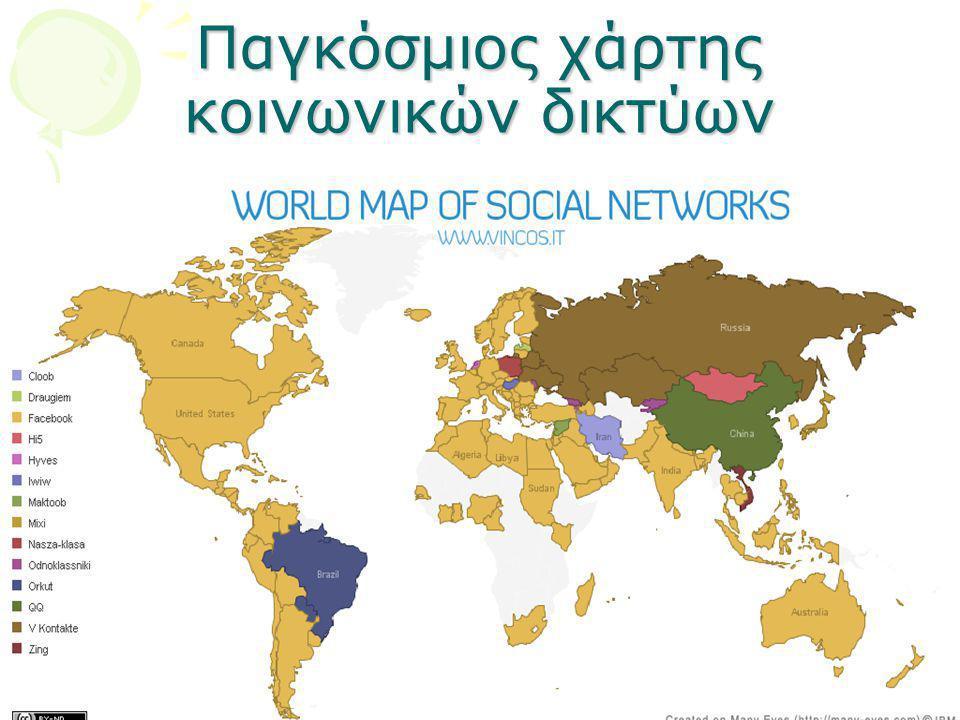 Παγκόσμιος χάρτης κοινωνικών δικτύων