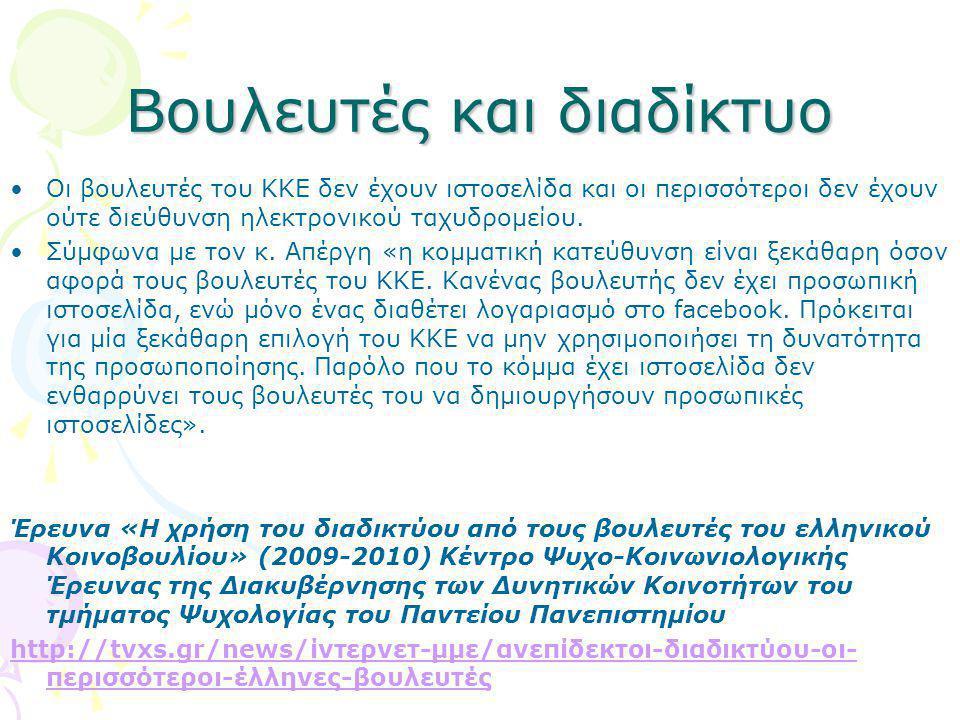 Βουλευτές και διαδίκτυο •Οι βουλευτές του ΚΚΕ δεν έχουν ιστοσελίδα και οι περισσότεροι δεν έχουν ούτε διεύθυνση ηλεκτρονικού ταχυδρομείου. •Σύμφωνα με