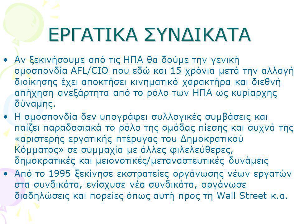 ΕΡΓΑΤΙΚΑ ΣΥΝΔΙΚΑΤΑ •Αν ξεκινήσουμε από τις ΗΠΑ θα δούμε την γενική ομοσπονδία AFL/CIO που εδώ και 15 χρόνια μετά την αλλαγή διοίκησης έχει αποκτήσει κ