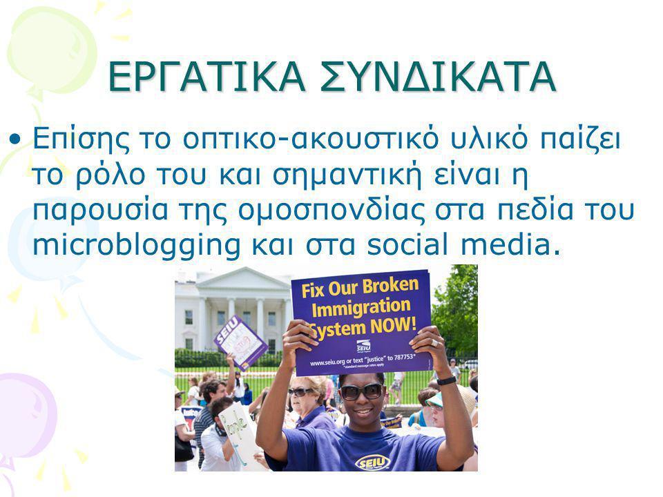 ΕΡΓΑΤΙΚΑ ΣΥΝΔΙΚΑΤΑ •Επίσης το οπτικο-ακουστικό υλικό παίζει το ρόλο του και σημαντική είναι η παρουσία της ομοσπονδίας στα πεδία του microblogging και