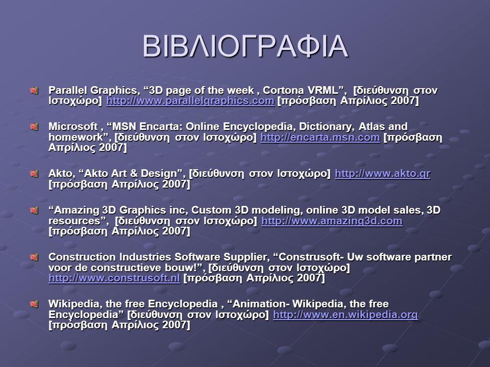 """ΒΙΒΛΙΟΓΡΑΦΙΑ Parallel Graphics, """"3D page of the week, Cortona VRML"""", [διεύθυνση στον Ιστοχώρο] http://www.parallelgraphics.com [πρόσβαση Απρίλιος 2007"""