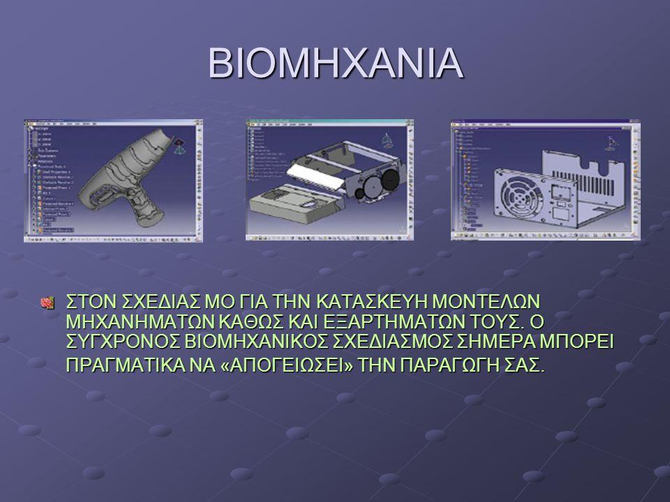 ΠΕΡΙΓΡΑΦΗ ΚΑΤΑΣΚΕΥΗΣ ΚΤΙΡΙΟΥ Για την κατασκευή του οικήματος χρησιμοποιήθηκε: 1.Τ ο πρόγραμμα Space Builder (ISB) και Scene Assembler (ISA) 2.Μ ία κενή σκηνή (new scene) 3.Τ ο πρότυπο Building1 4.Φ όντο 5.Γ ρασίδι 6.Έ πιπλα 7.T α έργα της καλλιτέχνιδας 8.Ο ι κατάλληλες υφές και χρώματα 9.Κ ίνηση των αντικειμένων