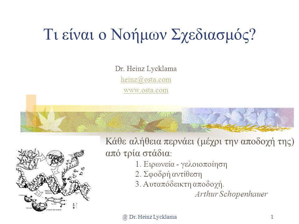 @ Dr. Heinz Lycklama1 Τι είναι ο Νοήμων Σχεδιασμός? Dr. Heinz Lycklama heinz@osta.com www.osta.com Κάθε αλήθεια περνάει (μέχρι την αποδοχή της) από τρ
