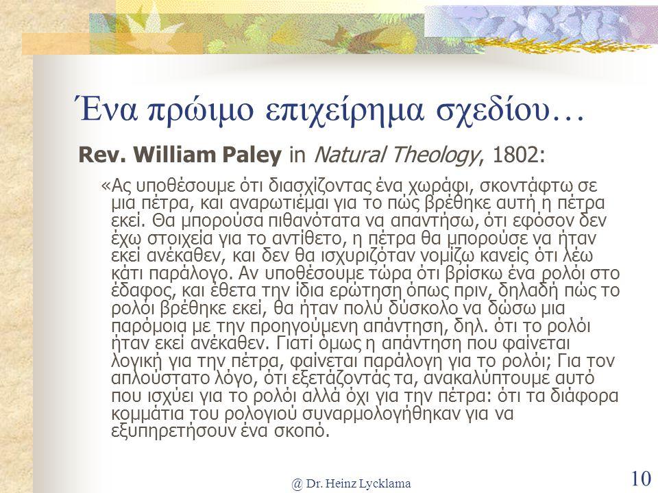 @ Dr. Heinz Lycklama 10 Ένα πρώιμο επιχείρημα σχεδίου… Rev. William Paley in Natural Theology, 1802: «Ας υποθέσουμε ότι διασχίζοντας ένα χωράφι, σκοντ