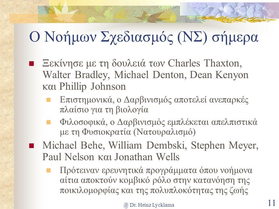 @ Dr. Heinz Lycklama 11 Ο Νοήμων Σχεδιασμός (ΝΣ) σήμερα  Ξεκίνησε με τη δουλειά των Charles Thaxton, Walter Bradley, Michael Denton, Dean Kenyon και