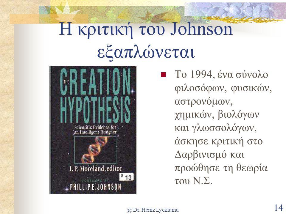 @ Dr. Heinz Lycklama 14 Η κριτική του Johnson εξαπλώνεται  Το 1994, ένα σύνολο φιλοσόφων, φυσικών, αστρονόμων, χημικών, βιολόγων και γλωσσολόγων, άσκ