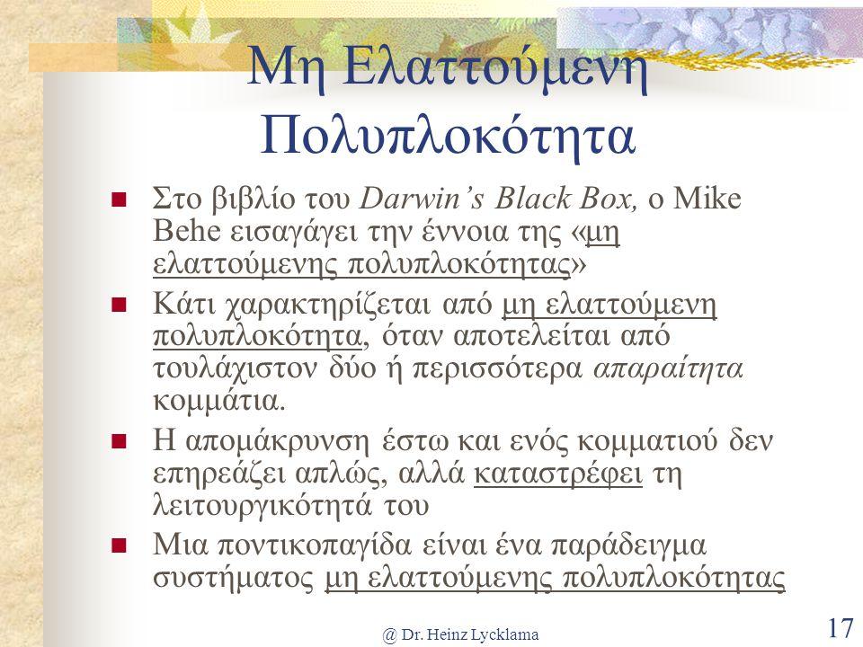 @ Dr. Heinz Lycklama 17 Μη Ελαττούμενη Πολυπλοκότητα  Στο βιβλίο του Darwin's Black Box, ο Mike Behe εισαγάγει την έννοια της «μη ελαττούμενης πολυπλ