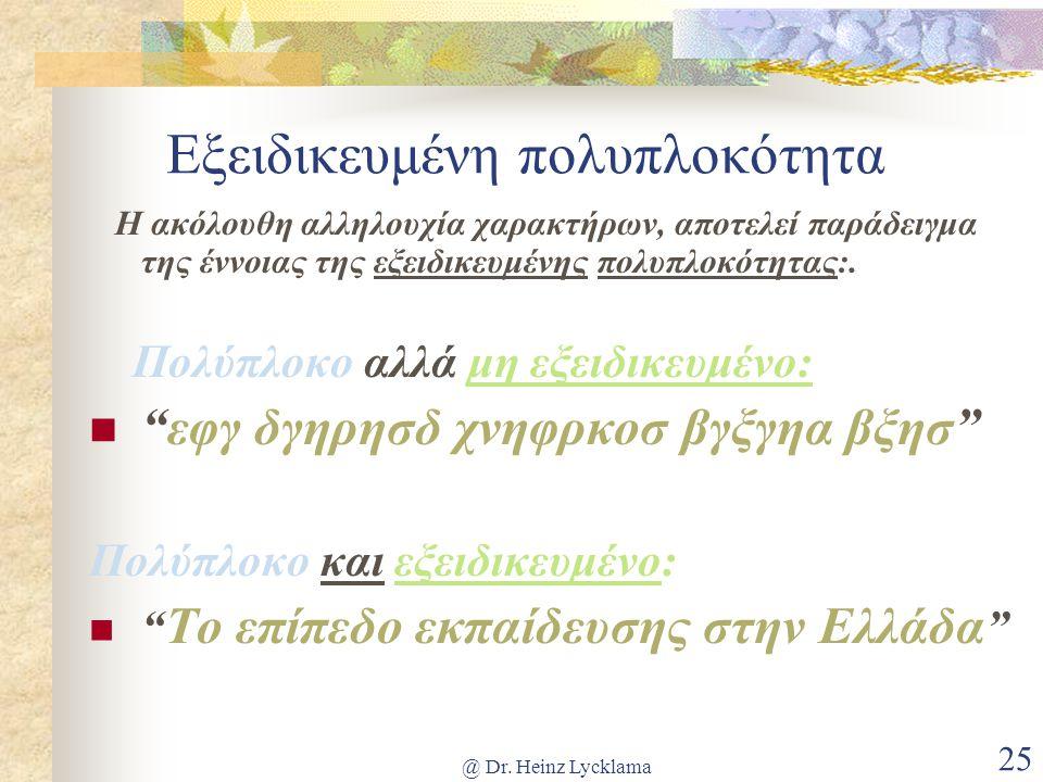 @ Dr. Heinz Lycklama 25 Εξειδικευμένη πολυπλοκότητα Η ακόλουθη αλληλουχία χαρακτήρων, αποτελεί παράδειγμα της έννοιας της εξειδικευμένης πολυπλοκότητα