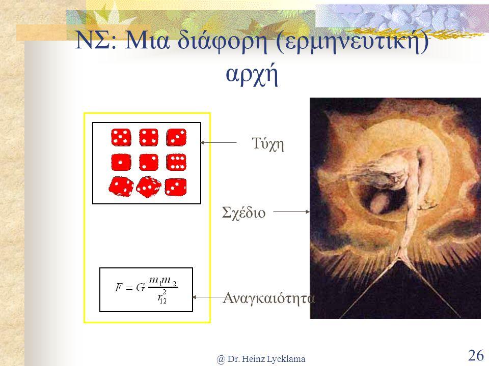 @ Dr. Heinz Lycklama 26 ΝΣ: Μια διάφορη (ερμηνευτική) αρχή Τύχη Αναγκαιότητα Σχέδιο
