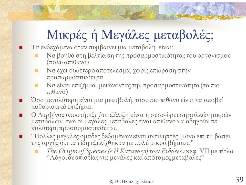 @ Dr. Heinz Lycklama 39 Μικρές ή Μεγάλες μεταβολές;  Τα ενδεχόμενα όταν συμβαίνει μια μεταβολή, είναι:  Να βοηθά στη βελτίωση της προσαρμοστικότητας
