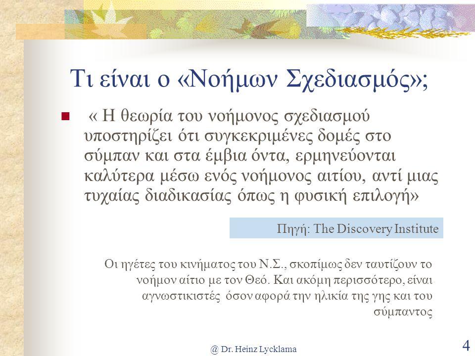 @ Dr. Heinz Lycklama 4 Τι είναι ο «Νοήμων Σχεδιασμός»;  « Η θεωρία του νοήμονος σχεδιασμού υποστηρίζει ότι συγκεκριμένες δομές στο σύμπαν και στα έμβ