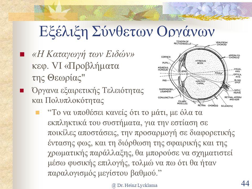 @ Dr. Heinz Lycklama 44 Εξέλιξη Σύνθετων Οργάνων  «Η Καταγωγή των Ειδών» κεφ. VI «Προβλήματα της Θεωρίας