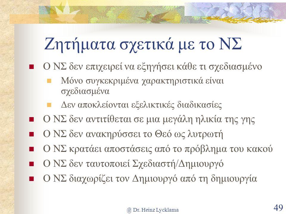 @ Dr. Heinz Lycklama 49 Ζητήματα σχετικά με το ΝΣ  Ο ΝΣ δεν επιχειρεί να εξηγήσει κάθε τι σχεδιασμένο  Μόνο συγκεκριμένα χαρακτηριστικά είναι σχεδια