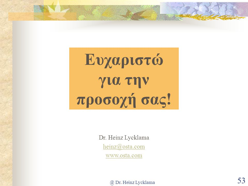 @ Dr. Heinz Lycklama 53 Ευχαριστώ για την προσοχή σας! Dr. Heinz Lycklama heinz@osta.com www.osta.com