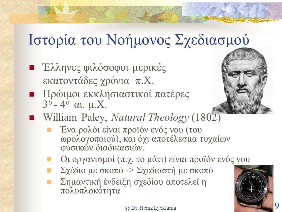 @ Dr. Heinz Lycklama 9 Ιστορία του Νοήμονος Σχεδιασμού  Έλληνες φιλόσοφοι μερικές εκατοντάδες χρόνια π.Χ.  Πρώιμοι εκκλησιαστικοί πατέρες 3 ο - 4 ο