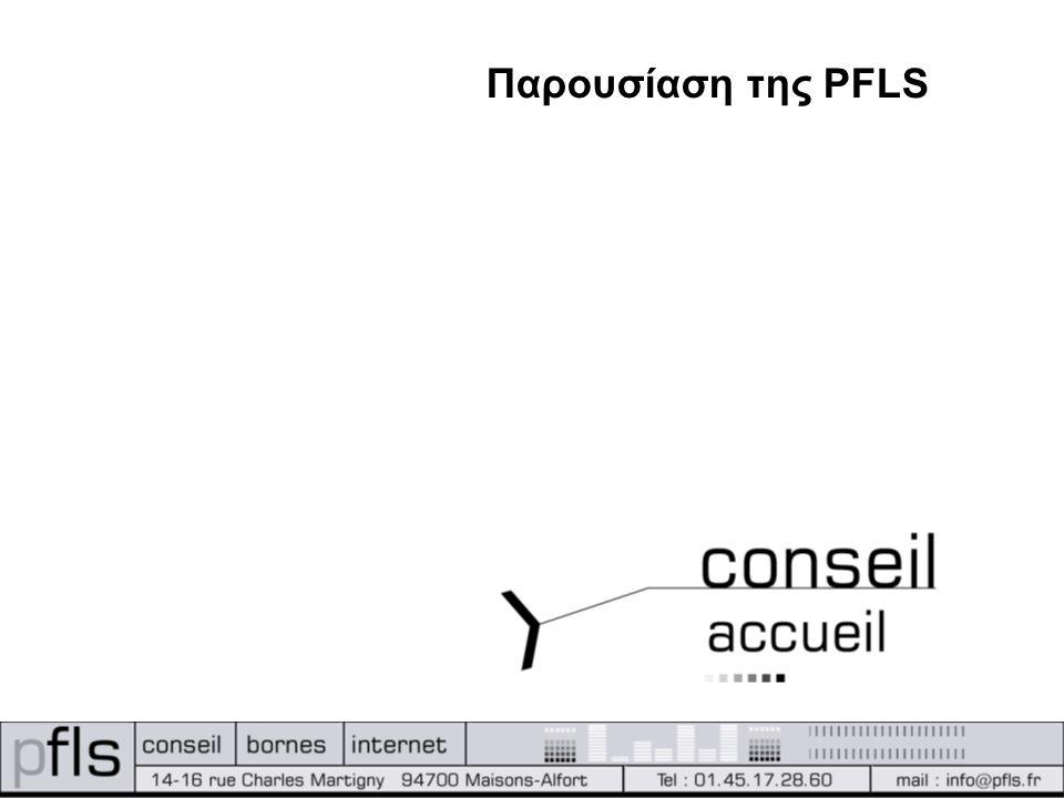 Παρουσίαση της PFLS