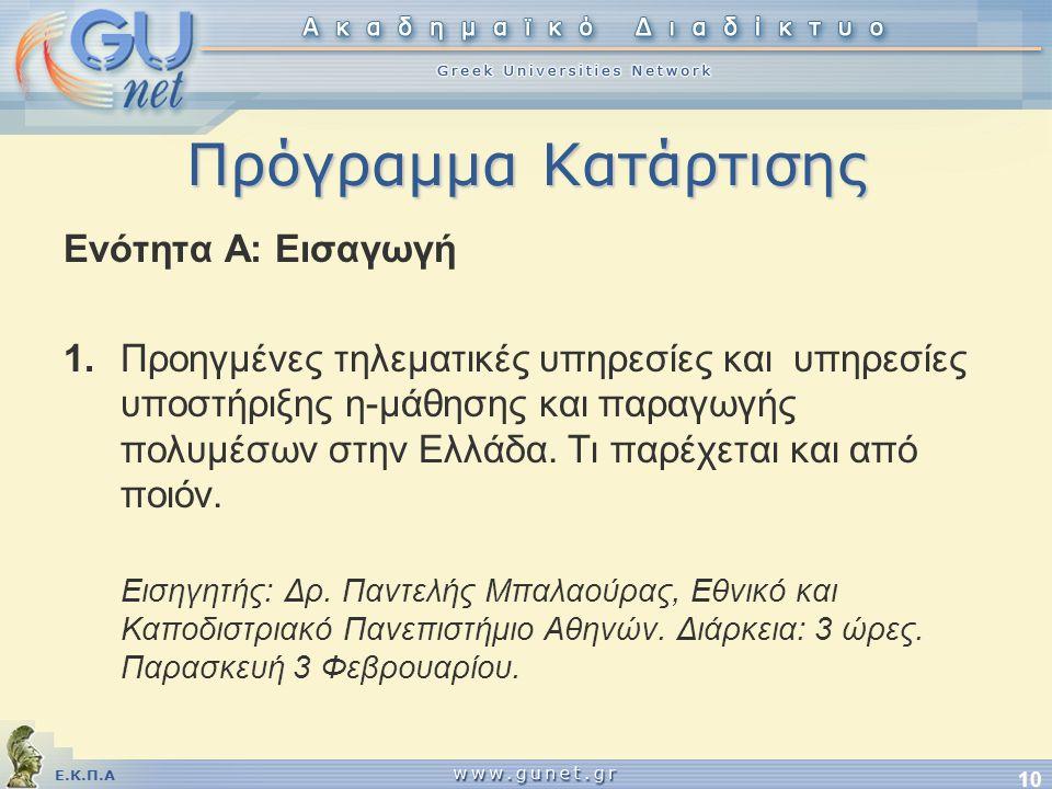 Ε.Κ.Π.Α 10 Πρόγραμμα Κατάρτισης Ενότητα Α: Εισαγωγή 1.Προηγμένες τηλεματικές υπηρεσίες και υπηρεσίες υποστήριξης η-μάθησης και παραγωγής πολυμέσων στην Ελλάδα.