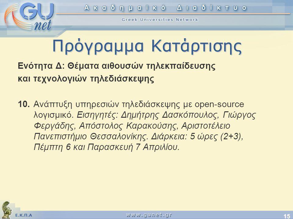Ε.Κ.Π.Α 15 Πρόγραμμα Κατάρτισης Ενότητα Δ: Θέματα αιθουσών τηλεκπαίδευσης και τεχνολογιών τηλεδιάσκεψης 10.Ανάπτυξη υπηρεσιών τηλεδιάσκεψης με open-source λογισμικό.