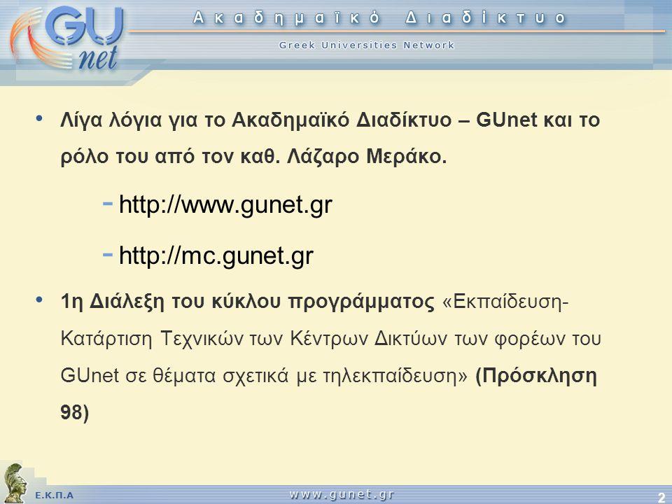 Ε.Κ.Π.Α 2 • Λίγα λόγια για το Ακαδημαϊκό Διαδίκτυο – GUnet και το ρόλο του από τον καθ.