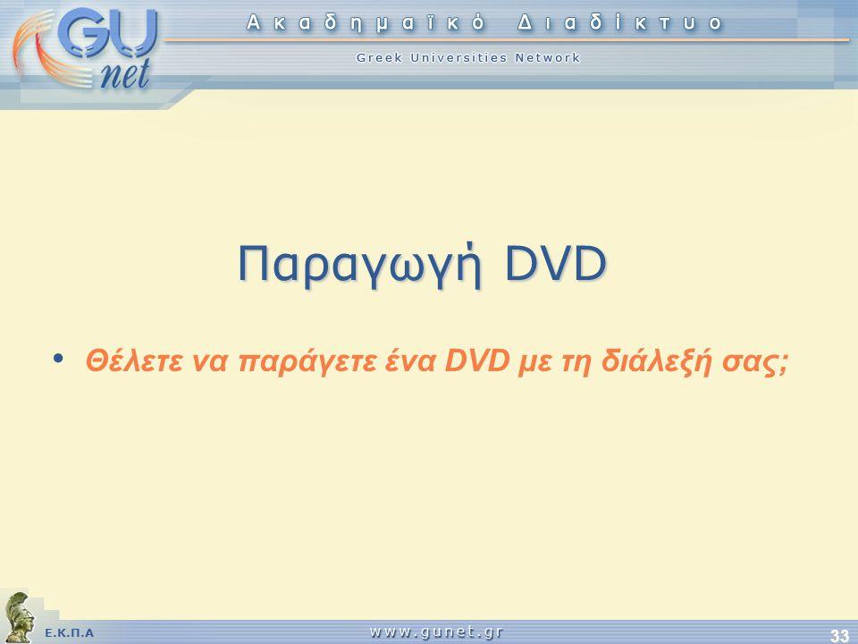 Ε.Κ.Π.Α 33 Παραγωγή DVD • Θέλετε να παράγετε ένα DVD με τη διάλεξή σας;