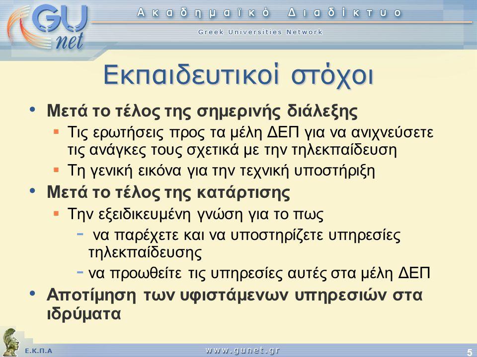 Ε.Κ.Π.Α 56 Τέλος Δρ. Παντελής Μπαλαούρας P.Balaouras@noc.uoa.gr 2107275603