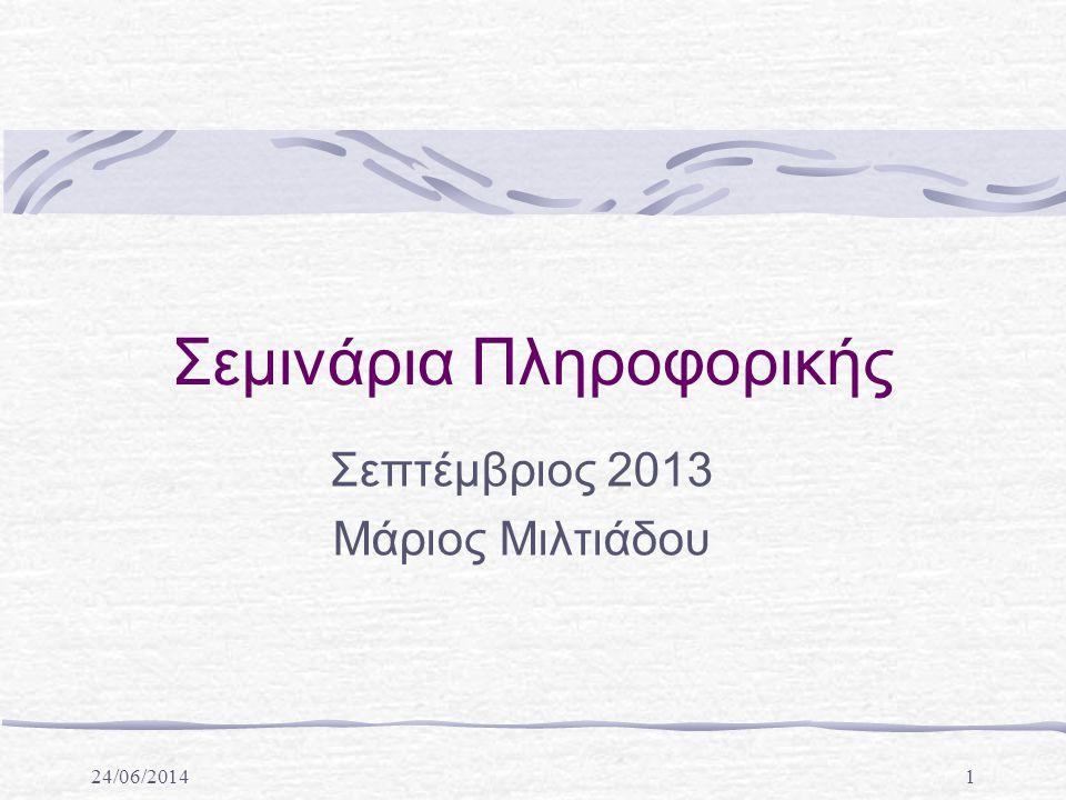 24/06/20141 Σεμινάρια Πληροφορικής Σεπτέμβριος 2013 Μάριος Μιλτιάδου