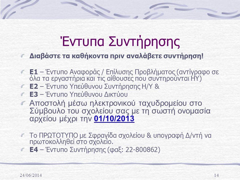 24/06/201414 Έντυπα Συντήρησης Διαβάστε τα καθήκοντα πριν αναλάβετε συντήρηση.