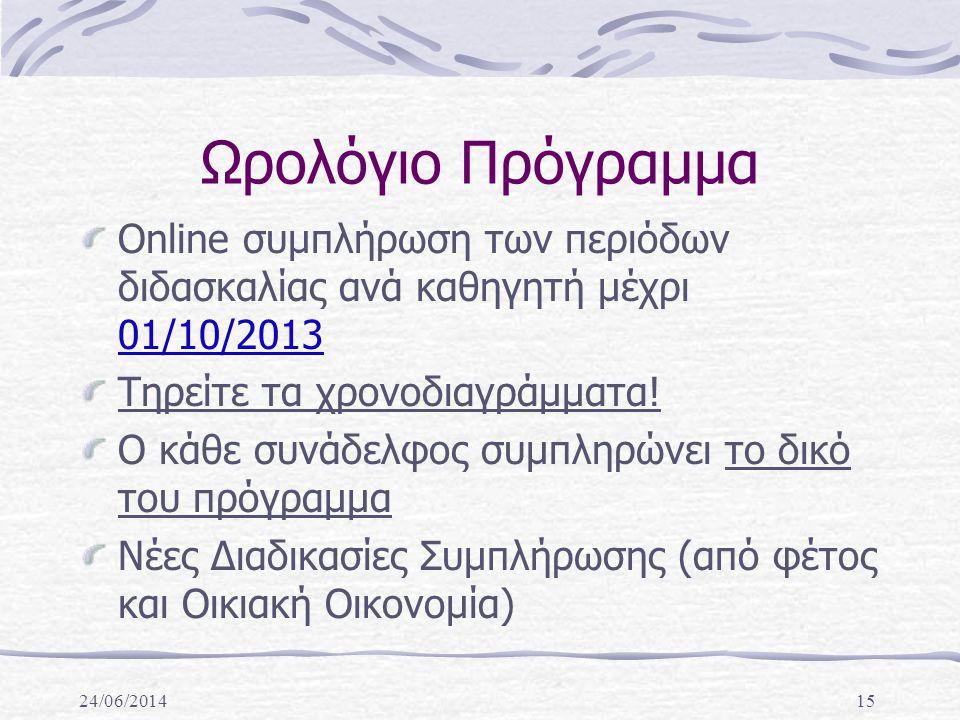 24/06/201415 Ωρολόγιο Πρόγραμμα Online συμπλήρωση των περιόδων διδασκαλίας ανά καθηγητή μέχρι 01/10/2013 Τηρείτε τα χρονοδιαγράμματα.