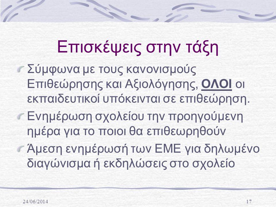 24/06/201417 Επισκέψεις στην τάξη Σύμφωνα με τους κανονισμούς Επιθεώρησης και Αξιολόγησης, ΟΛΟΙ οι εκπαιδευτικοί υπόκεινται σε επιθεώρηση.