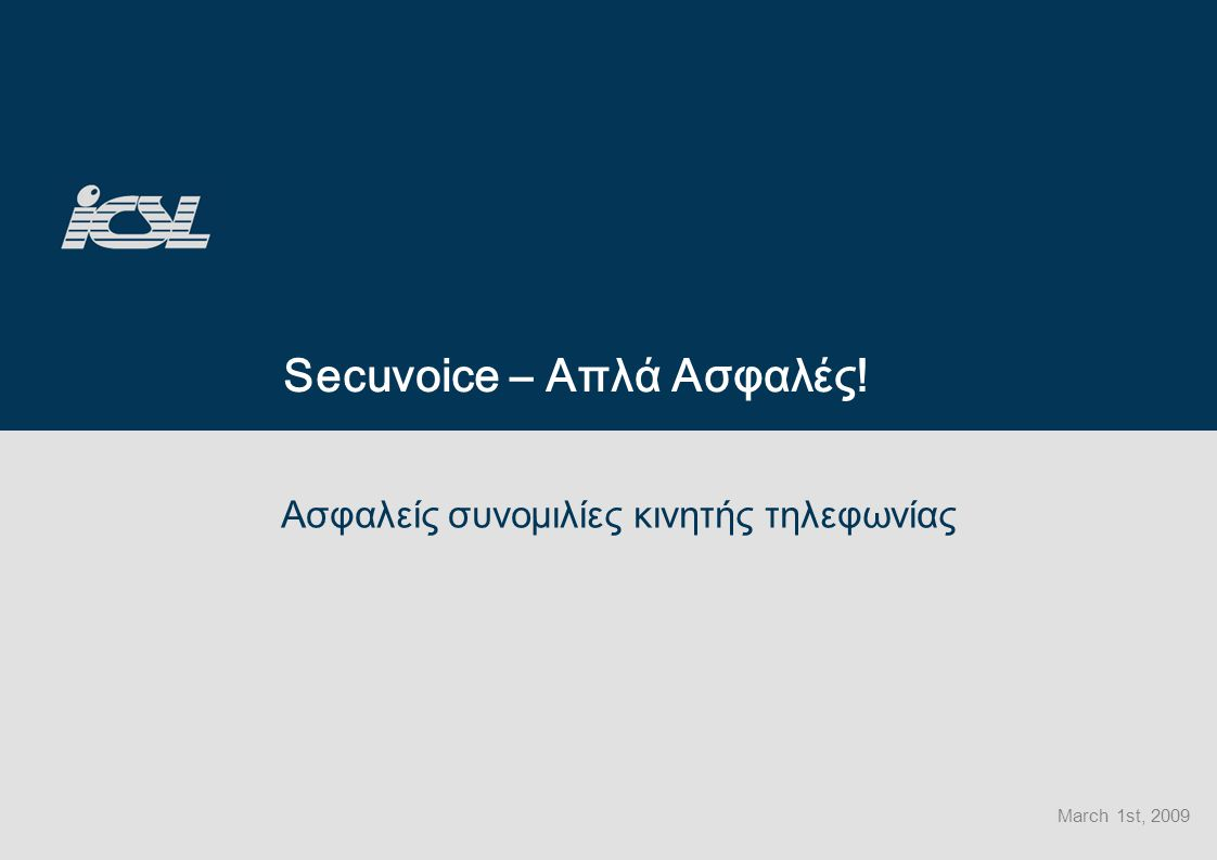 Secuvoice – Απλά Ασφαλές! Ασφαλείς συνομιλίες κινητής τηλεφωνίας March 1st, 2009