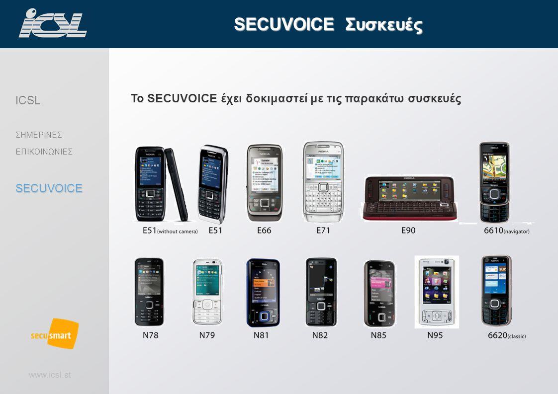 www.icsl.at SECUVOICE Συσκευές ICSL ΣΗΜΕΡΙΝΕΣ ΕΠΙΚΟΙΝΩΝΙΕΣSECUVOICE Το SECUVOICE έχει δοκιμαστεί με τις παρακάτω συσκευές