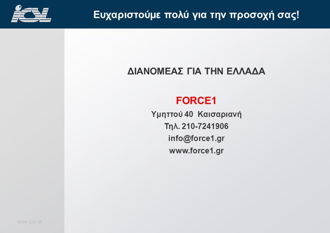 www.icsl.at ΔΙΑΝΟΜΕΑΣ ΓΙΑ THN EΛΛΑΔΑ FORCE1 Yμηττού 40 Καισαριανή Τηλ.