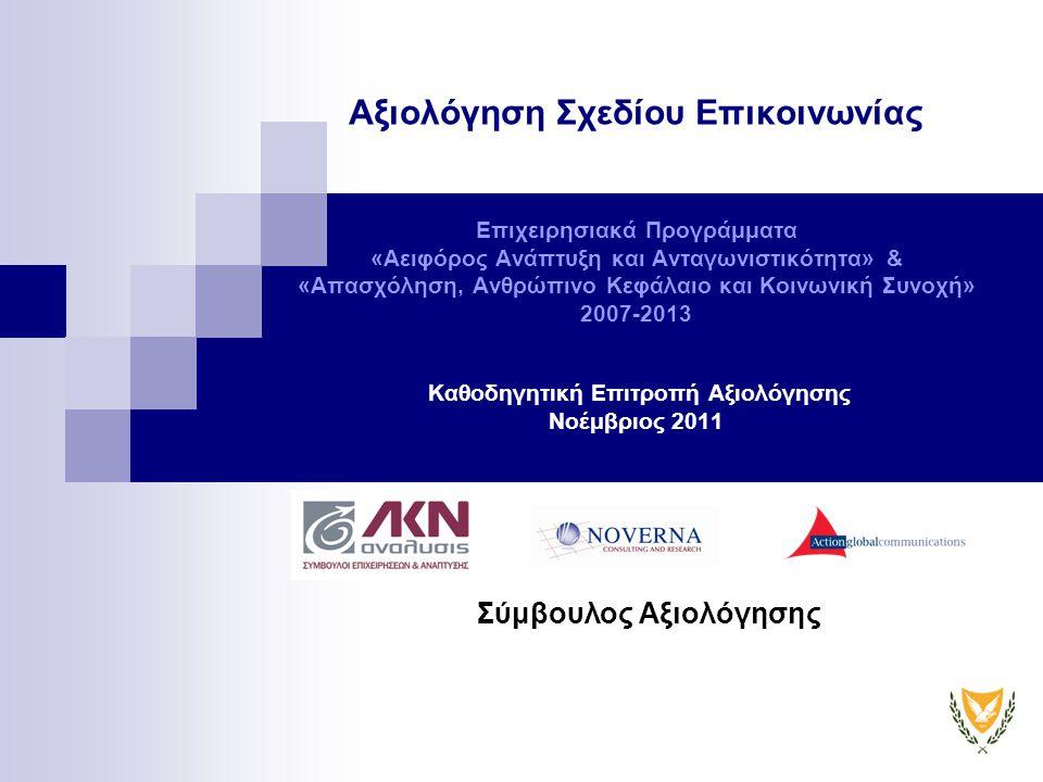 Αξιολόγηση Σχεδίου Επικοινωνίας Επιχειρησιακά Προγράμματα «Αειφόρος Ανάπτυξη και Ανταγωνιστικότητα» & «Απασχόληση, Ανθρώπινο Κεφάλαιο και Κοινωνική Συνοχή» 2007-2013 Καθοδηγητική Επιτροπή Αξιολόγησης Νοέμβριος 2011 Σύμβουλος Αξιολόγησης