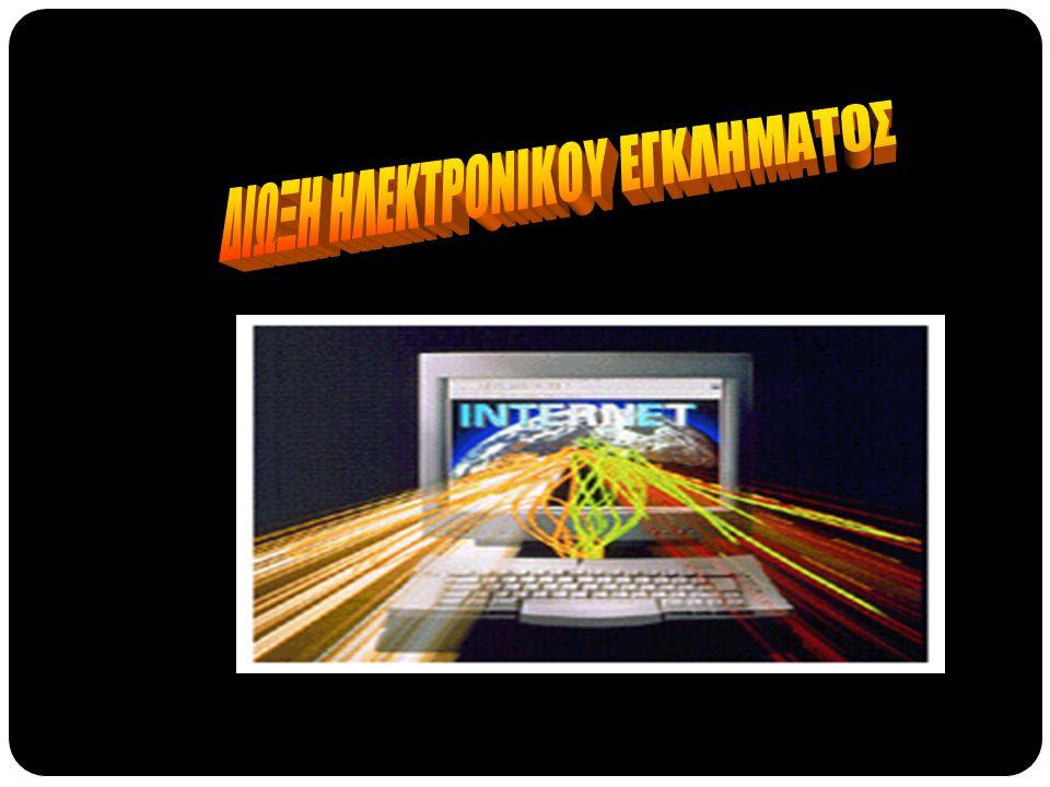  Θέματα που προκύπτουν:  Υποκλοπή κωδικού πρόσβασης προφίλ χρήστη – πλαστοπροσωπία  Δημοσίευση προσωπικών δεδομένων αναγνωριστικών ταυτότητας – διαμονής  Ανάρτηση φωτογραφιών-βίντεο «προσωπικών» στιγμών