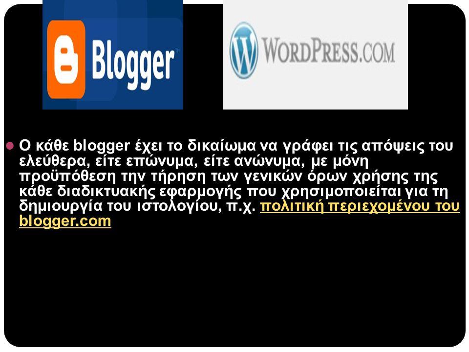  Ο κάθε blogger έχει το δικαίωμα να γράφει τις απόψεις του ελεύθερα, είτε επώνυμα, είτε ανώνυμα, με μόνη προϋπόθεση την τήρηση των γενικών όρων χρήση